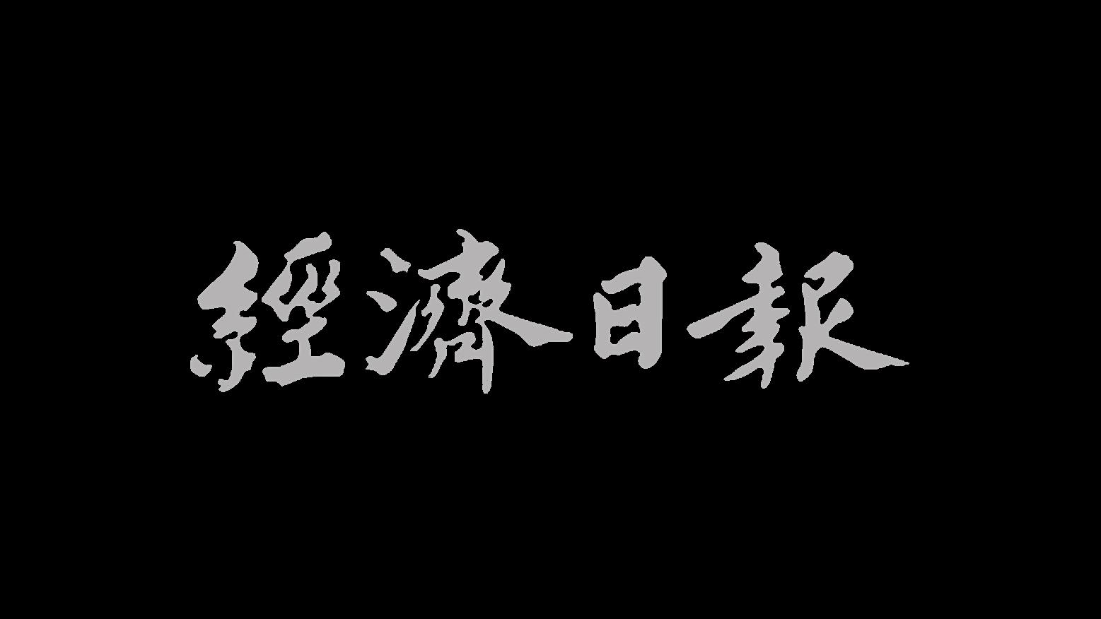 經濟日報 HKET