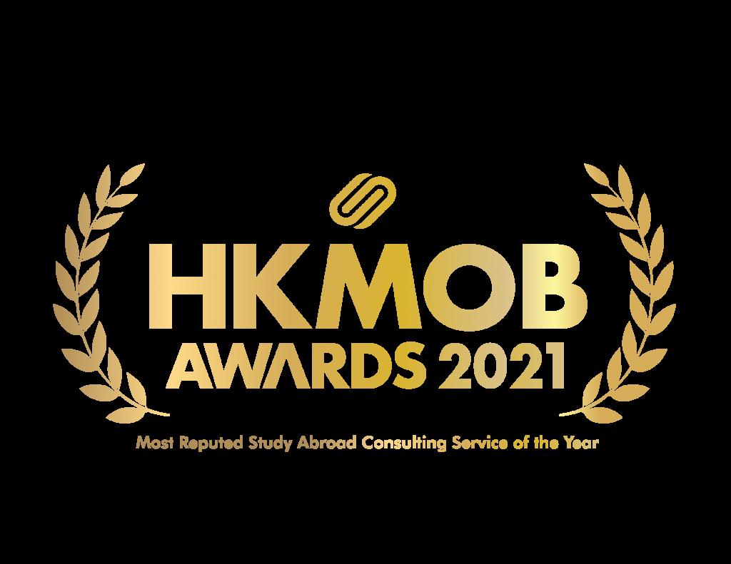 香港最優秀企業大獎 2021 年度最具信譽海外升學顧問服務 HKMOB Most Reputed Study Abroad Consulting Service of the Year 2021
