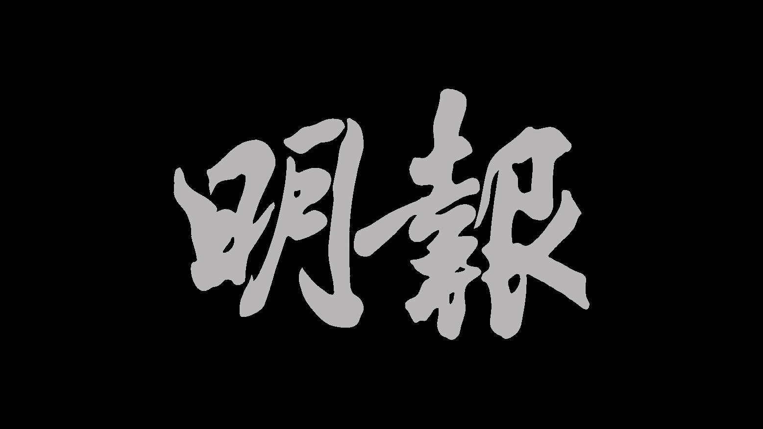 明報 Mingpao